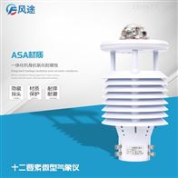 FT-WQX12微型气象传感器