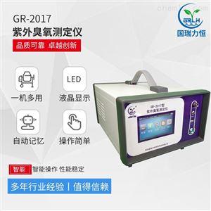紫外臭氧测定仪 厂家直供操作简单