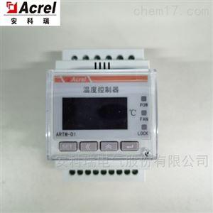 ARTM-D1单路温度控制器