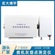 灰熔点测定仪*煤炭灰熔融性测试仪煤炭化验