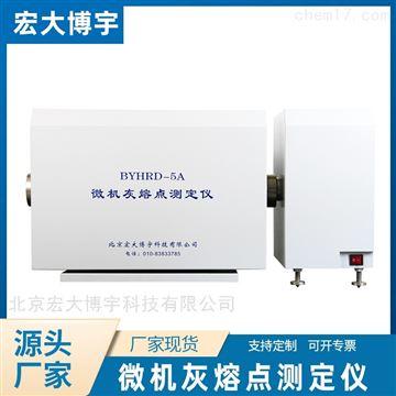 BYHRD-5A灰熔点测定仪*煤炭灰熔融性测试仪煤炭化验