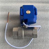 微型电动球阀CWX