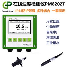 工业污水循环水在线浊度分析仪PM8202T