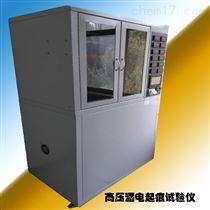 BLD-6000v交直流漏电起痕试验装置
