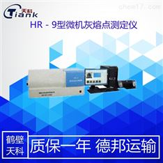 HR-9微机灰熔点测定仪
