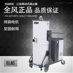 全风不锈钢工业高压移动式吸尘器