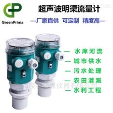 山东化工厂水质测量——明渠流量计
