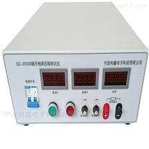 DZ-20300200A端子线束压降测试仪