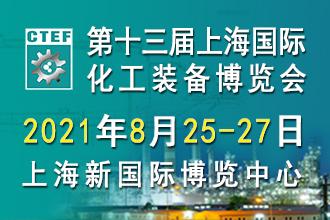 第十三届上海国际化工装备博览会