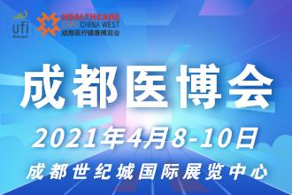 �W?7届中国成都医疗健康博览会