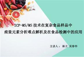 ICP-MS/MS技术在复杂食品样品中痕量元素分析难点解析及在食品检测中的应用