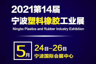 2021�W�十四届宁�L国际塑料���胶工业展览�?/></a><span><a href=