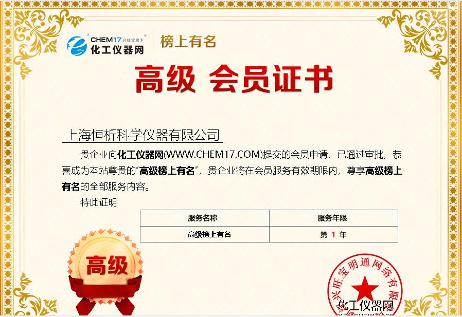 专注实验室分析仪器的研发生产 上海恒析不断推陈出新