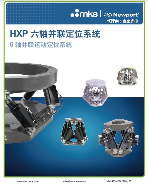 六轴并联定位系统产品介绍--森泉光电