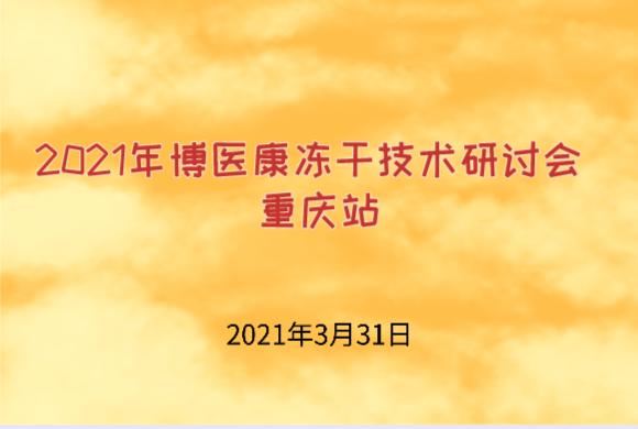 2021年博医康冻干技术研讨会-重庆站