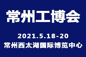 2021第九届中国常州国际工业装备博览会