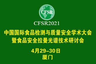 中國國際食品檢測與質量安全學術大會