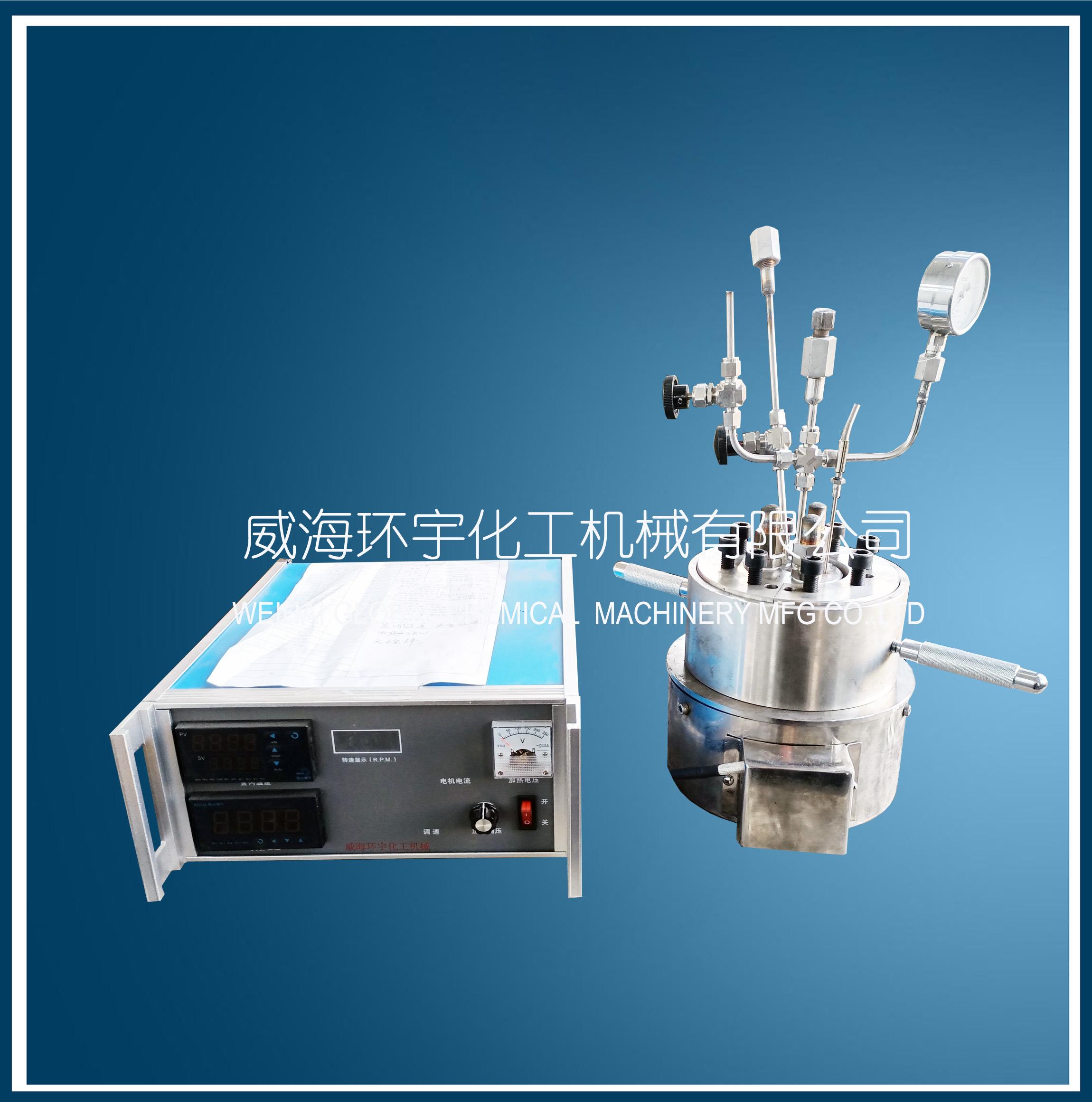 0.3L高压快开实验室反应釜已完工发往宁波