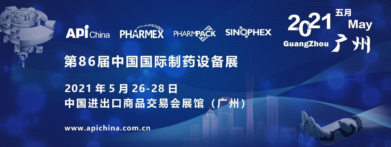 第86届中国国际制药设备展(SINOPHEX)