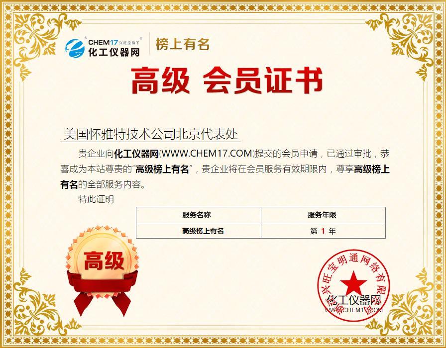 专注激光光散射  美国怀雅特技术公司北京代表处入驻化工仪器网