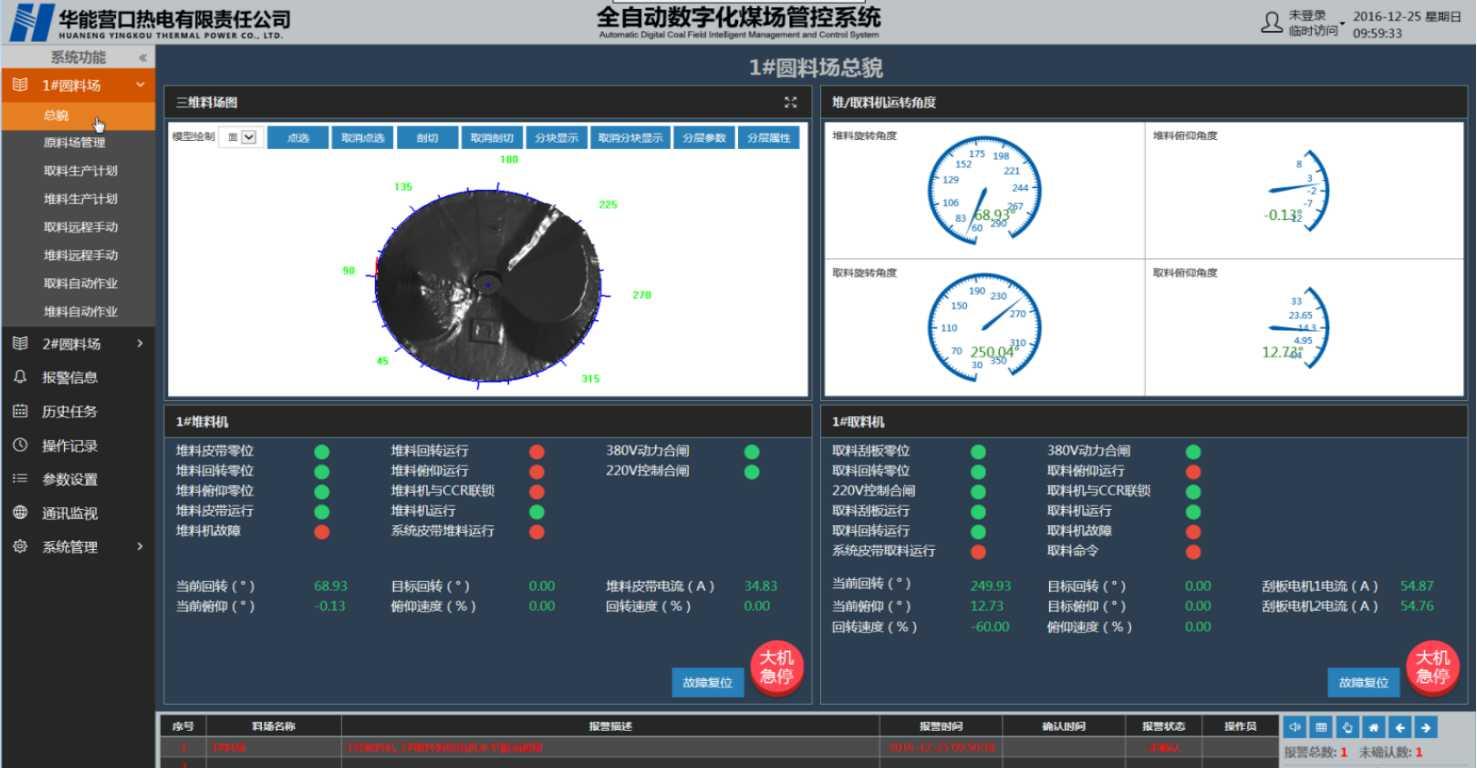 华能营口热电厂煤场智能化管控系统