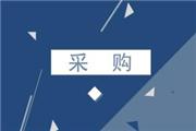 329万 长春工业大学采购电化学分析仪等一批仪器