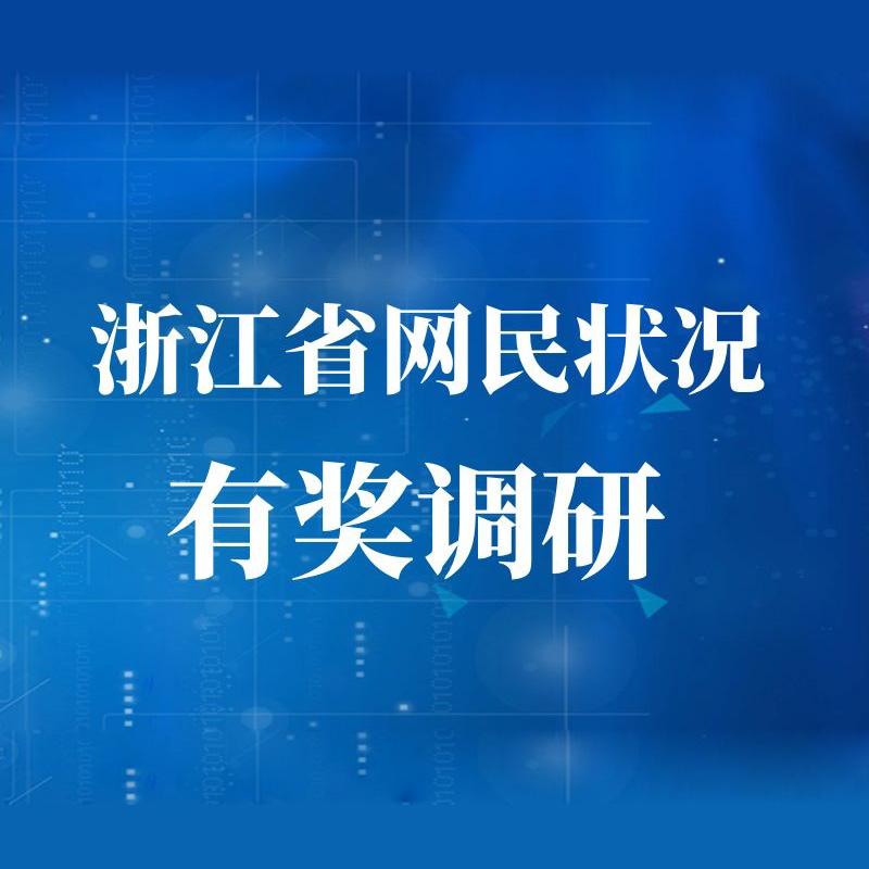 《浙江省互聯網行業統計報告(2020年度)》有獎問答