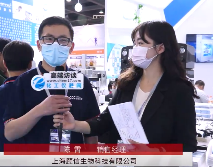 顾客为先 信誉为本 上海顾信精彩亮相CHINA LAB 2021