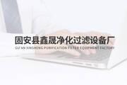 以质优先 以人为本  鑫晟净化过滤携手化工仪器共赴未来