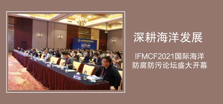 深耕海洋發展  IFMCF2021(第六屆)國際海洋防腐防污論壇盛大開幕
