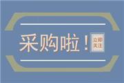 702万 长春中医药大学采购荧光倒置显微镜等仪器