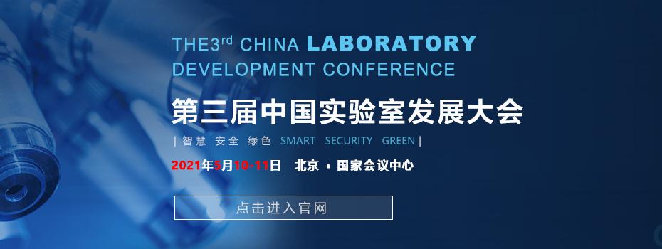智慧 安全 绿色 第三届中国实验室发展大会即将在京开幕