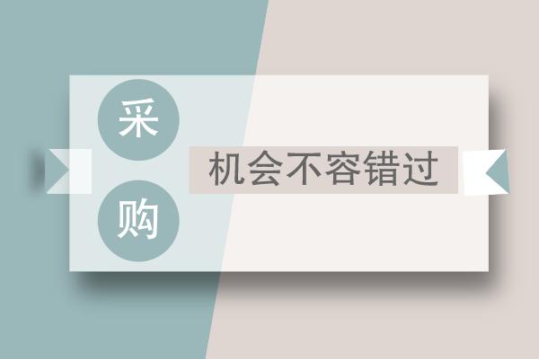 655.5万 河北省农林科学院植物保护研究所采购显微镜等