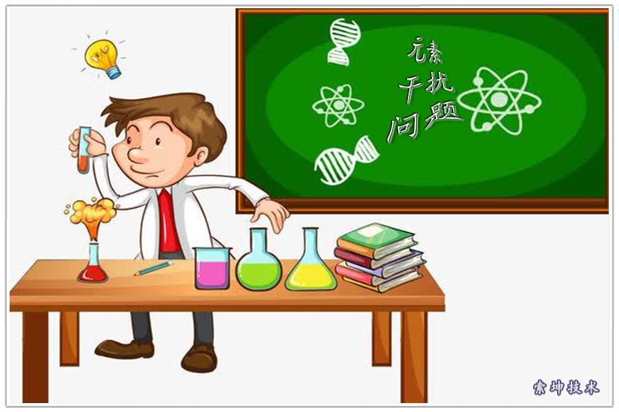 原子荧光光度计小课堂-应对检测时的元素干扰问题
