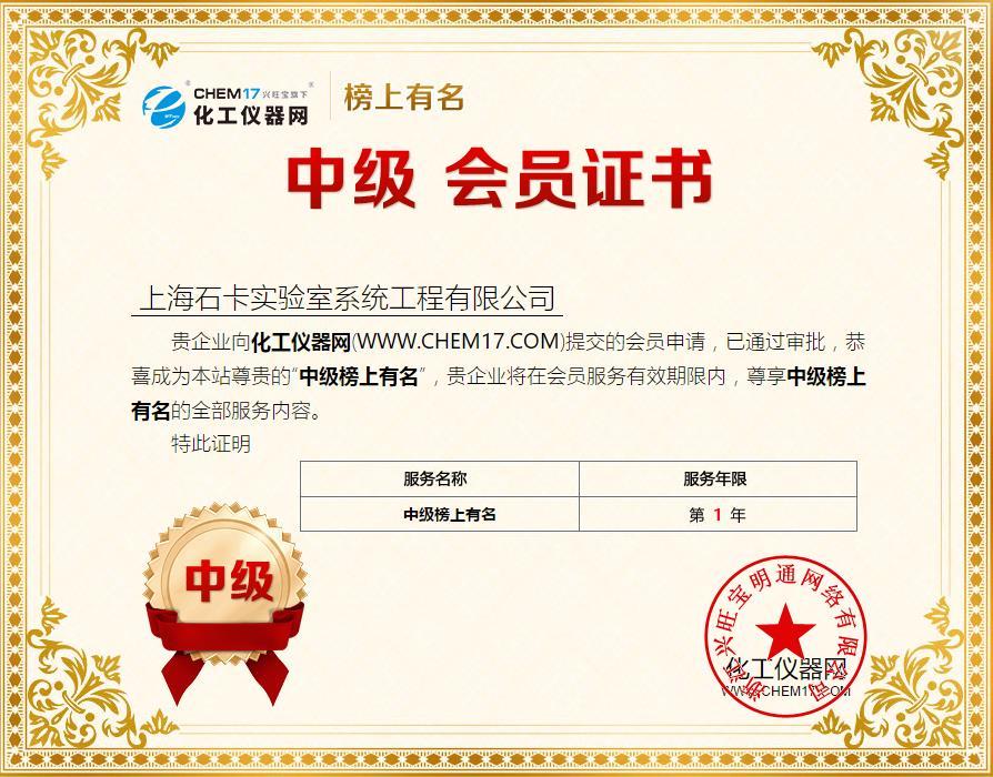 打造专业实验室家具 上海石卡入驻化工仪器网