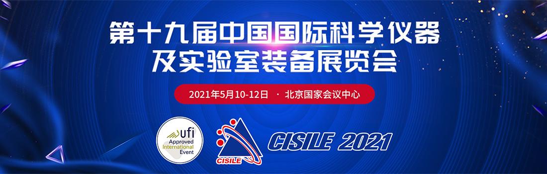 第十九屆中國國際科學儀器及實驗室裝備展覽會