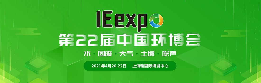 第22屆中國環博會順利開展