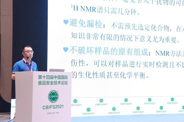 冯江华:核磁共振技术在食品溯源分析和掺假鉴别中的应用