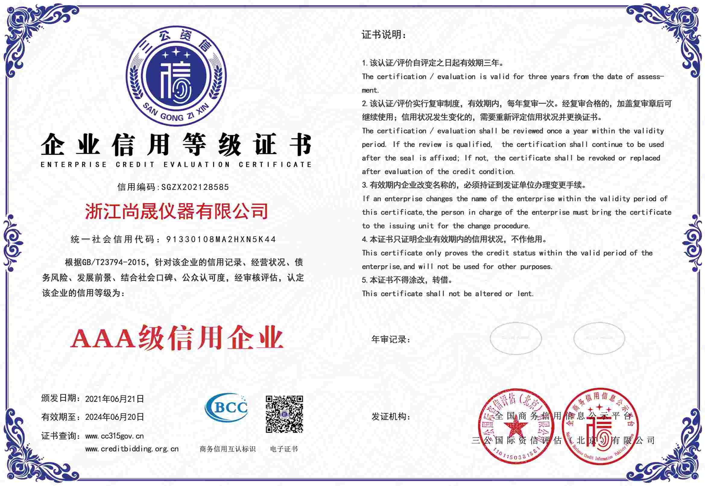 热烈祝贺我司荣获AAA级企业信用等级证书