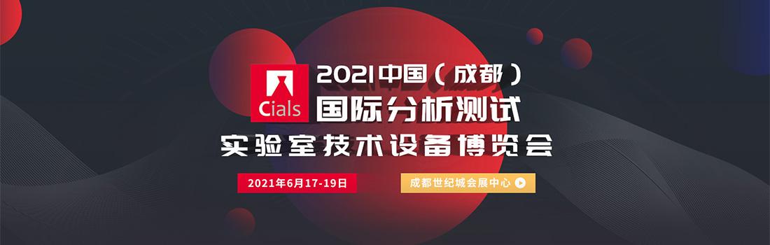 2021中国(成都)国际分析测试实验室技术设备博览会