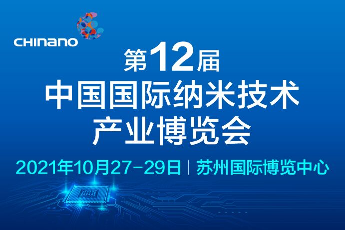 第十二届中国国际纳米技术产业博览会