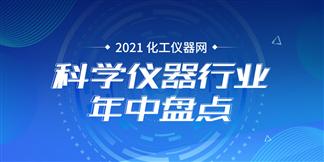 2021年科学仪器行业年中盘点
