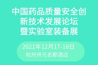 中国药品质量安全创新技术发展论坛暨实验室装备展