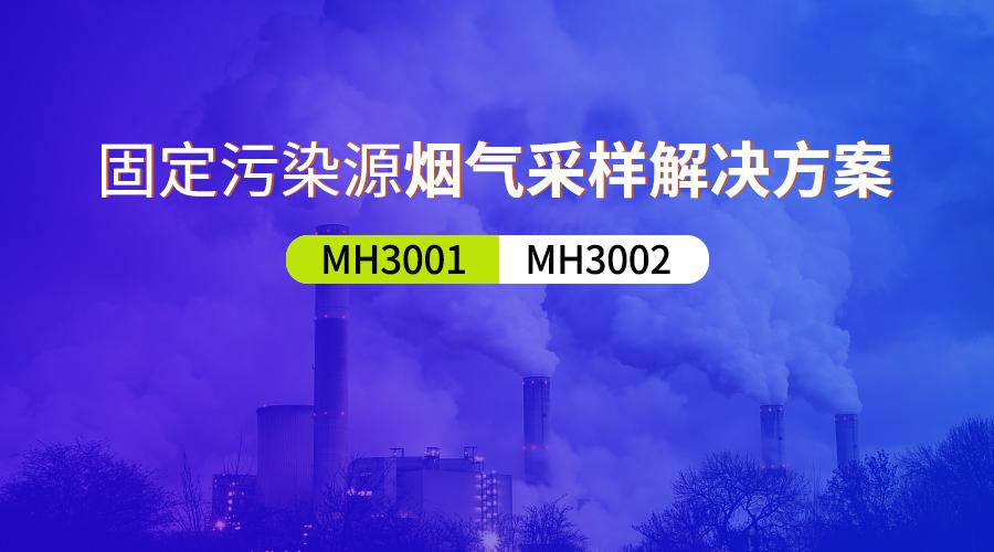 【解决方案】固定污染源烟气采样解决方案