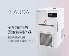 德國勞達/LAUDA