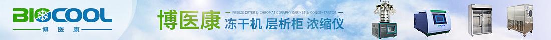 北京博醫康實驗儀器有限公司