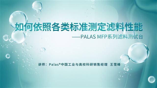如何依照各类标准测定滤料性能 ——Palas MFP系列滤料测试台
