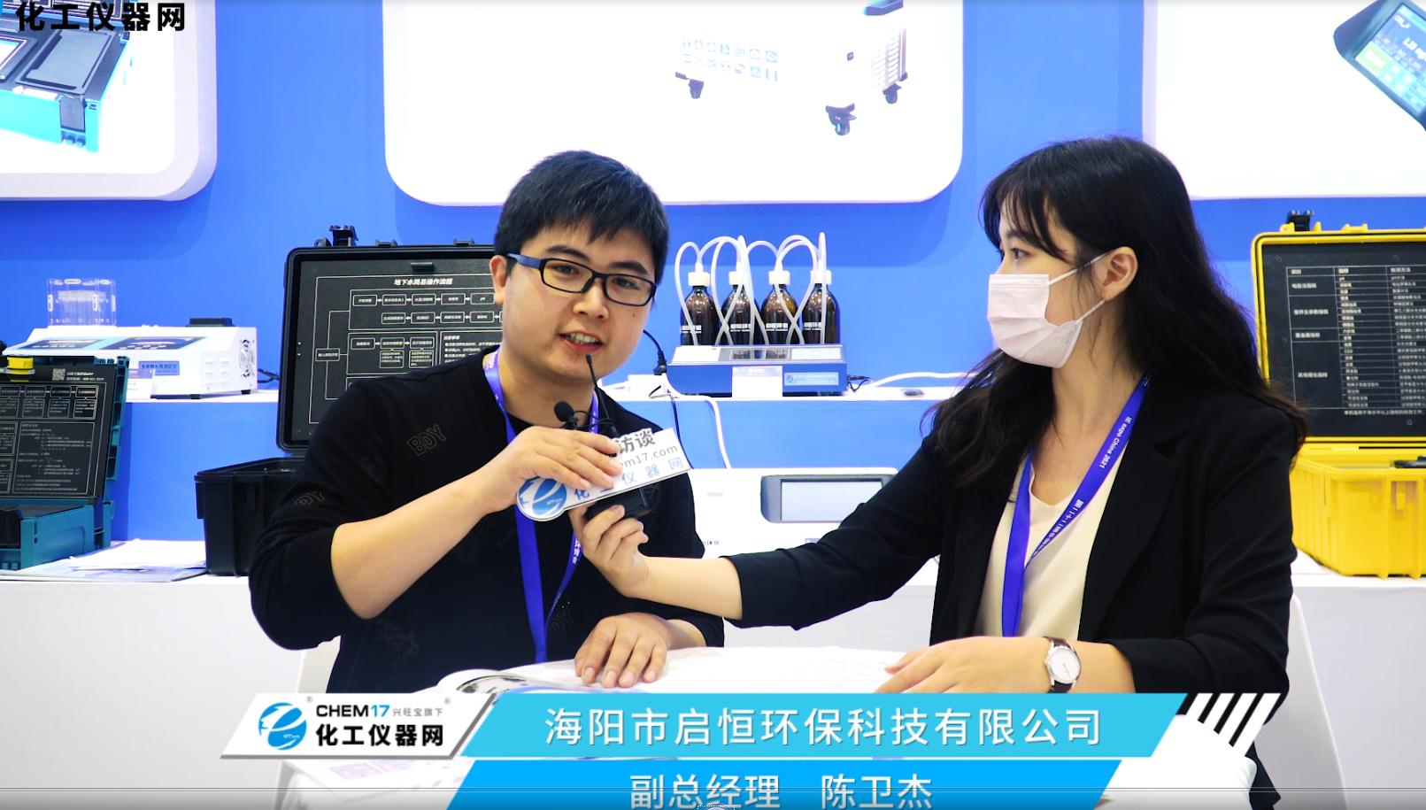 启恒环保盛装亮相第22届中国环博会——访副总经理陈卫杰
