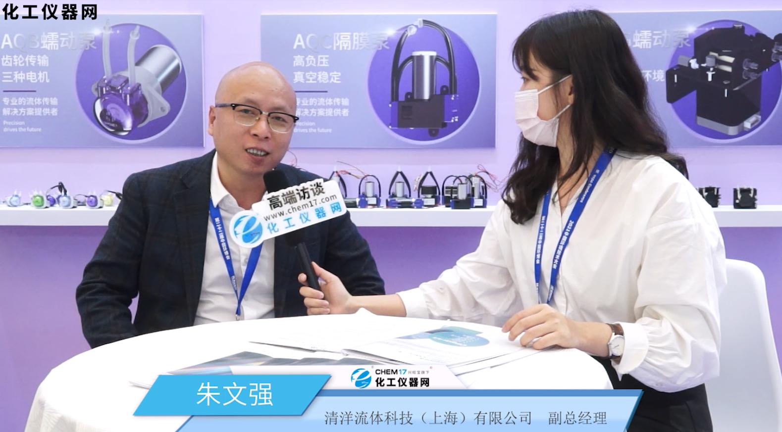 清洋流体盛装亮相第22届中国环博会——访副总经理朱文强