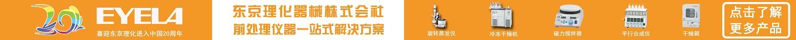 东京理化器械株式会社